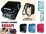 【新品 即納】ランドセル A4サイズ対応 & ブラック schoolbag 新入学 入学祝い