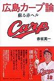 広島カープ論