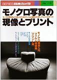 モノクロ写真の現像とプリント―モノクロ写真をより楽しむためのフィルム現像と引伸しプリントのすべて (シリーズ日本カメラ)