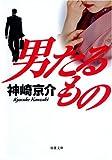 男たるもの (双葉文庫)