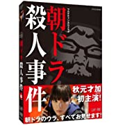 朝ドラ殺人事件 [DVD]
