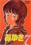 みゆき TVシリーズ完全収録版7 [DVD]
