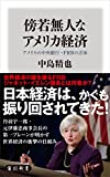 傍若無人なアメリカ経済 アメリカの中央銀行・FRBの正体 (角川新書)