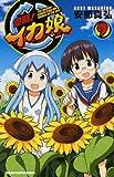 侵略!イカ娘 9 (少年チャンピオン・コミックス)