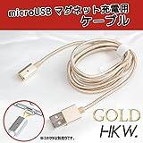 【ばらし品】microUSB マグネットケーブル Galaxy s5 s6 edge Xperia z4 スマートフォン タブレット対応 (ゴールド)