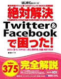 絶対解決 Twitter & Facebookで困った! (PRIME MASTER SERIES―はじめてのシリーズ)
