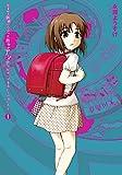 生まれる価値のなかった自分がアンナのためにできるいくつかのこと(1) (アクションコミックス(月刊アクション))