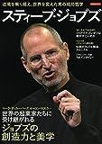 スティーブ・ジョブズ (洋泉社MOOK)