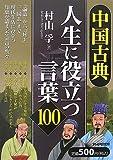 中国古典・人生に役立つ言葉100