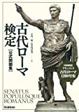 古代ローマ検定 公式問題集