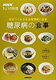 NHKきょうの料理 毎日つくれる生活習慣病の食事 糖尿病の食事 (NHKきょうの料理)