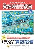 実践障害児教育 2013年12月号 [雑誌]