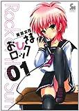 おひさまロック 01 (ニチブンコミックス SH comics)