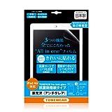 【日本正規代理店品】TUNEWEAR TUNEFILM Pro for iPad Air 抗菌・防指紋タイプ 非光沢(アンチグレア) TUN-PD-000117