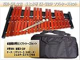 【ソフトケース付き】全音 卓上 木琴(卓奏用シロフォン) ZX-32AP/ばち付き