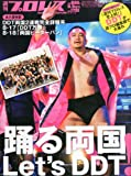 週刊プロレス増刊 DDT両国2連戦完全詳報号 2013年 9/9号 [雑誌]