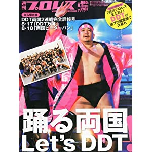週刊プロレス増刊 DDT両国大会詳報号 2013年 9/9号 [雑誌]