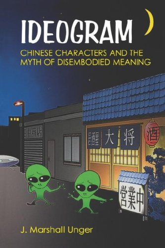 Ideogram: Chinese Characters and the Myth of Disembodied Meaning