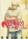 べしゃり暮らし 2 (ヤングジャンプコミックス)