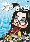 ガッ活! 第2巻 [DVD]
