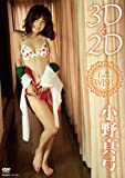 3D&2D  I wish [DVD]