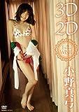 小野真弓 DVD 「3D&2D 小野真弓 I wish」