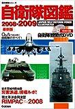 自衛隊図鑑 2008-2009 最新版 (歴史群像シリーズ)