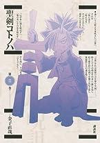 聖剣コトノハ(4) (KCデラックス)