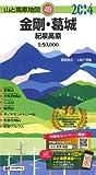 山と高原地図 金剛・葛城 紀泉高原 (登山地図 | 昭文社 マップル)