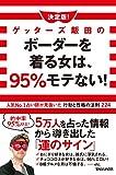 決定版!ゲッターズ飯田のボーダーを着る女は、95%モテない! 人気No.1占い師が見抜いた行動...
