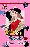 朝倉くん ちょっと!(4) (ジュディーコミックス)