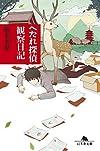 へたれ探偵 観察日記 (幻冬舎文庫)