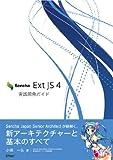 Sencha Ext JS 4実践開発ガイド