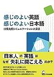 感じのよい英語 感じのよい日本語 ―日英比較コミュニケーションの文法