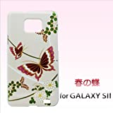 GALAXY S II SC-02C対応 携帯ケース【229文様・春の蝶】