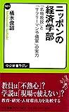 ニッポンの経済学部 - 「名物教授」と「サラリーマン予備軍」の実力 (中公新書ラクレ)