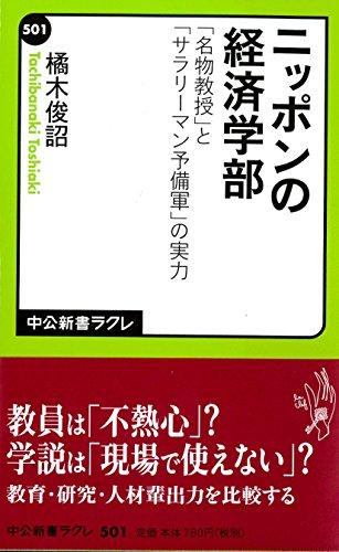 ニッポンの経済学部 - 「名物教授」と「サラリーマン予備軍」の実力 (中公新書ラクレ 501)