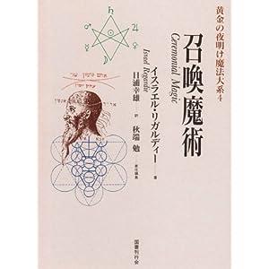 黄金の夜明け魔法大系 (4)
