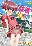 発情KIDS / たまちゆき のシリーズ情報を見る