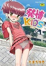 エッチな興味津々なつるぺたロリ少女とのエロ漫画「発情KIDS」