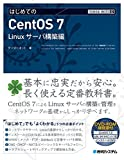 �͂��߂Ă�CentOS7 Linux�T�[�o�\�z�� (TECHNICAL MASTER)