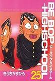 BE-BOP-HIGHSCHOOL(25) (ヤンマガKCスペシャル)
