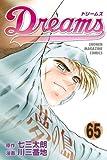 Dreams(65) (講談社コミックス)