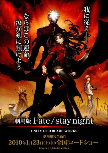 Fate/Stay Night - 映画ポスター - 11 x 17