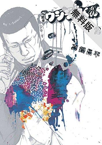 闇金ウシジマくん(2)【期間限定 無料お試し版】 (ビッグコミックス)の詳細を見る