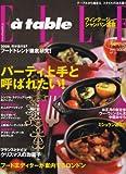 Elle a table (エル・ア・ターブル) 2008年 01月号 [雑誌]