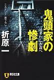 鬼頭家の惨劇—忌まわしき森へ (祥伝社文庫)