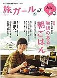 旅ガール 7 (エイムック 2237)