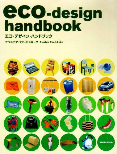 エコ・デザイン・ハンドブック