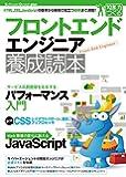 �t�����g�G���h�G���W�j�A�{���ǖ{�mHTML �CCSS�CJavaScript�̊�{���猻��Ŗ𗧂‹Z�p�܂Ŗ��ځI�n Software Design Plus